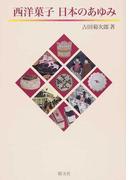 西洋菓子 日本のあゆみ 新版
