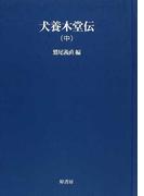 犬養木堂伝 オンデマンド版 中 (明治百年史叢書)
