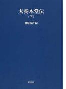 犬養木堂伝 オンデマンド版 下 (明治百年史叢書)