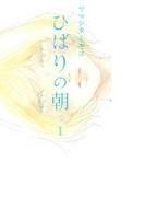 ひばりの朝(FC) 2巻セット