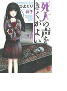 死人の声をきくがよい(チャンピオンRED C) 9巻セット(チャンピオンREDコミックス)