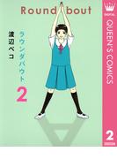 ラウンダバウト 2(クイーンズコミックスDIGITAL)