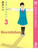 ラウンダバウト 3(クイーンズコミックスDIGITAL)