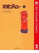 天然コケッコー 2(クイーンズコミックスDIGITAL)