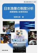 日本漁業の制度分析 漁業管理と生態系保全 (水産総合研究センター叢書)