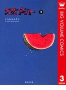 天然コケッコー 3(クイーンズコミックスDIGITAL)