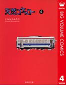 天然コケッコー 4(クイーンズコミックスDIGITAL)