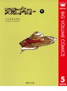 天然コケッコー 5(クイーンズコミックスDIGITAL)
