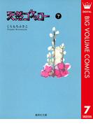天然コケッコー 7(クイーンズコミックスDIGITAL)