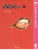 天然コケッコー 8(クイーンズコミックスDIGITAL)