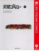 天然コケッコー 9(クイーンズコミックスDIGITAL)
