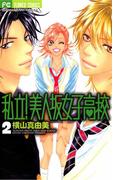 私立!美人坂女子高校 2(フラワーコミックス)