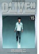 DーLIVE 15(少年サンデーコミックス)
