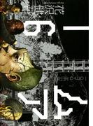 アイアムアヒーロー 6(ビッグコミックス)