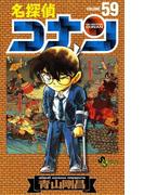 名探偵コナン 59(少年サンデーコミックス)