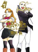 銀の匙 Silver Spoon 7(少年サンデーコミックス)