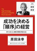 成功を決める「順序」の経営(日経ビジネス経営教室)