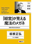 「経営」が見える魔法のメガネ(日経ビジネス経営教室)