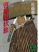 啓順凶状旅(講談社文庫)