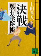 決戦 奥右筆秘帳(十二)(講談社文庫)