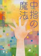 中指の魔法(講談社文庫)