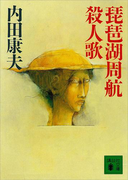 琵琶湖周航殺人歌(講談社文庫)