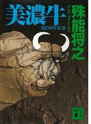 美濃牛(講談社文庫)