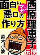 西原理恵子がマンガで伝授!面白い悪口の作り方 ~人気作家の創作の極意3~(物語を創ろう!)