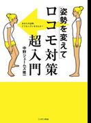 姿勢を変えてロコモ対策超入門(ニッポン放送BOOKS)