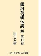 銀河英雄伝説10 落日篇(らいとすたっふ文庫)