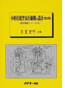 小形往復空気圧縮機の設計 改訂版 (設計製図シリーズ)