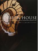 DESIGN HOUSE 1 建築家といっしょに創る、世界にひとつだけの住まい。