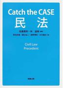 Catch the CASE民法
