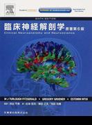 臨床神経解剖学