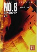 NO.6 #8 (講談社文庫)(講談社文庫)