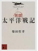 異聞太平洋戦記 (講談社文庫)(講談社文庫)