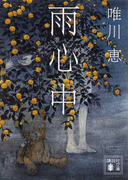 雨心中 (講談社文庫)(講談社文庫)
