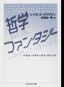 哲学ファンタジー パズル・パラドックス・ロジック (ちくま学芸文庫)(ちくま学芸文庫)
