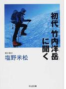 初代竹内洋岳に聞く (ちくま文庫)(ちくま文庫)