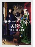 モチーフで読む美術史 1 (ちくま文庫)