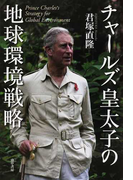 チャールズ皇太子の地球環境戦略