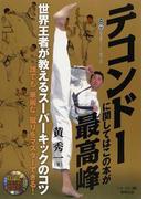 テコンドーに関してはこの本が最高峰 世界王者が教えるスーパーキックのコツ 誰でも「華麗な」蹴りをマスターできる! (BUDO−RA BOOKS)