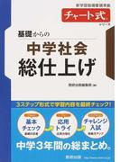 基礎からの中学社会総仕上げ (チャート式シリーズ)