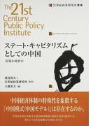 ステート・キャピタリズムとしての中国 市場か政府か (21世紀政策研究所叢書)