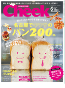 Cheek 2013年6月号(Cheek)