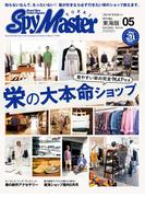 Spy Master TOKAI 2013年5月号(Spy Master TOKAI)