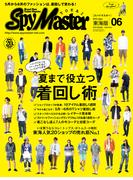 Spy Master TOKAI 2013年6月号(Spy Master TOKAI)