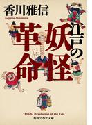 江戸の妖怪革命(角川ソフィア文庫)