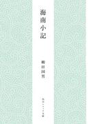 海南小記(角川ソフィア文庫)