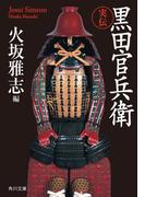 実伝 黒田官兵衛(角川文庫)